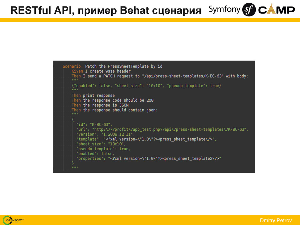 Dmitry Petrov RESTful API, пример Behat сценария