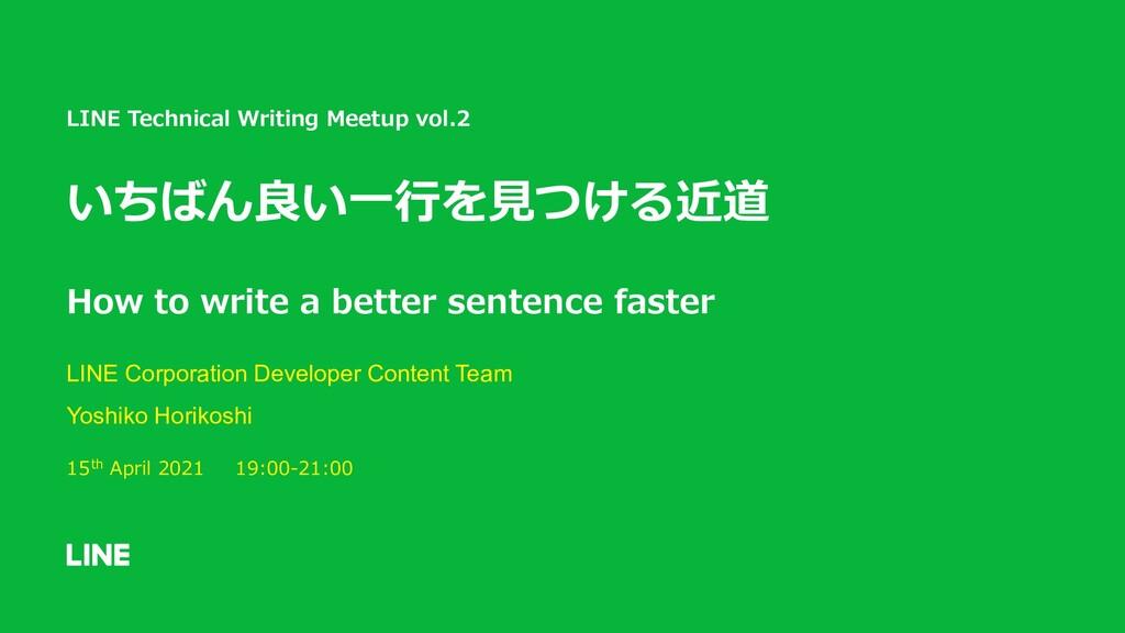 LINE Technical Writing Meetup vol.2 いちばん良い⼀⾏を⾒つ...