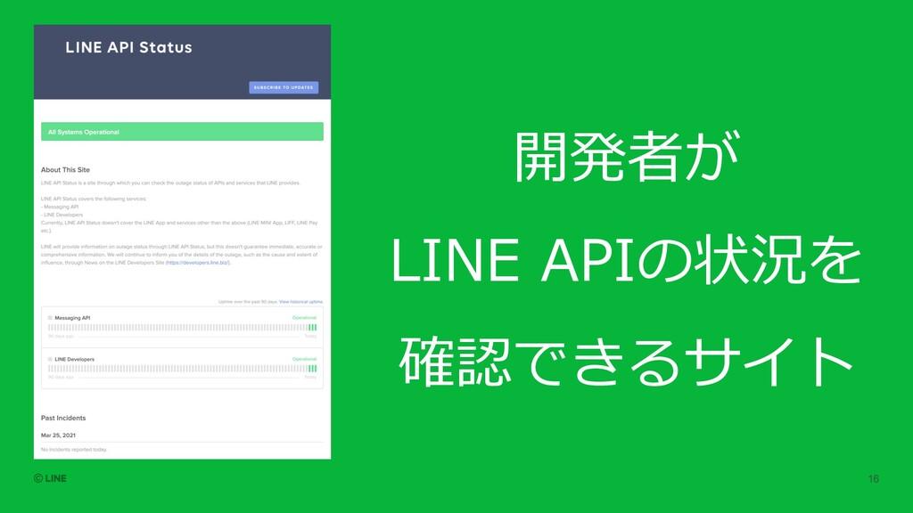 開発者が LINE APIの状況を 確認できるサイト