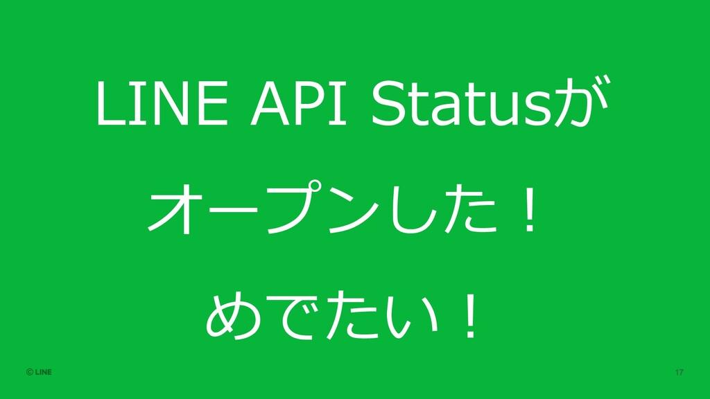 LINE API Statusが オープンした︕ めでたい︕