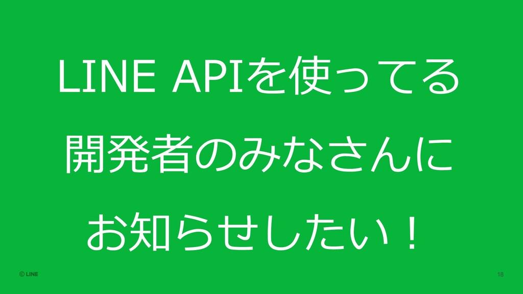 LINE APIを使ってる 開発者のみなさんに お知らせしたい︕