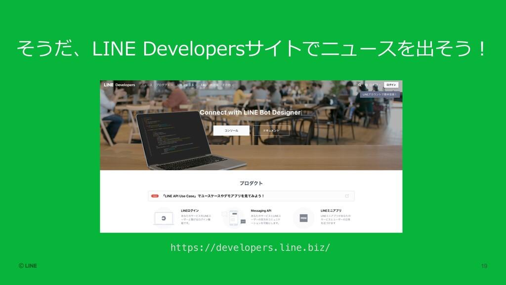 そうだ、LINE Developersサイトでニュースを出そう︕ https://develo...