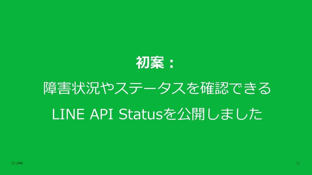 初案︓ 障害状況やステータスを確認できる LINE API Statusを公開しました