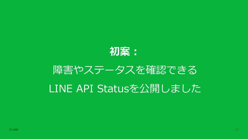 初案︓ 障害やステータスを確認できる LINE API Statusを公開しました