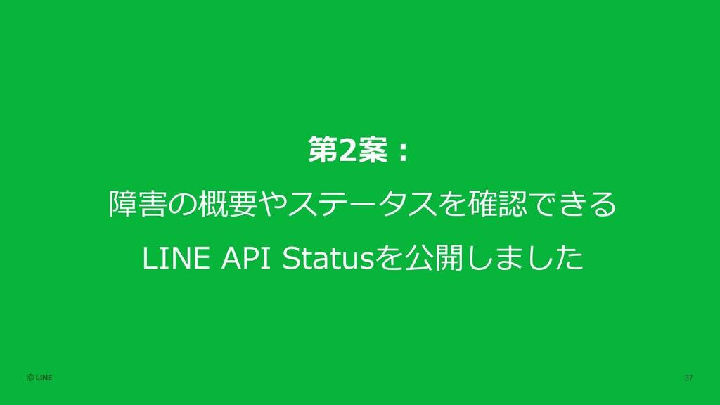 第2案︓ 障害の概要やステータスを確認できる LINE API Statusを公開しました