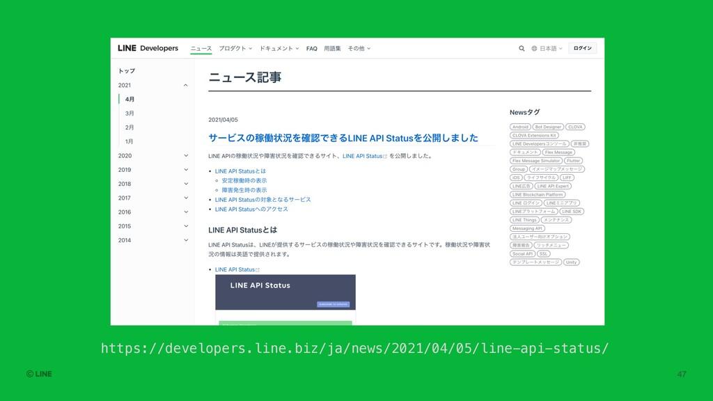 https://developers.line.biz/ja/news/2021/04/05/...