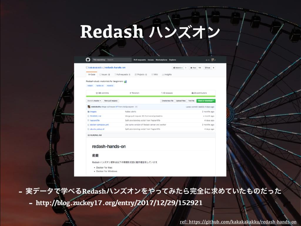 Redash ϋϯζΦϯ ref: https://github.com/kakakakakk...