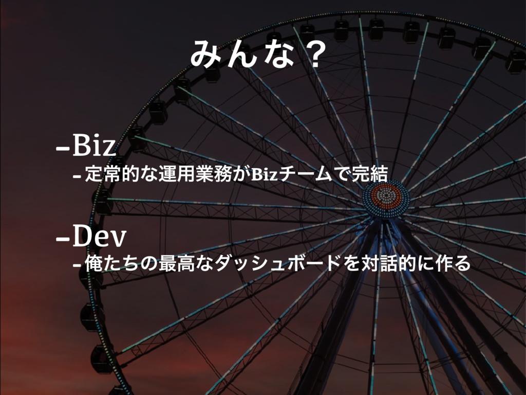 ΈΜͳʁ -Biz -ఆৗతͳӡ༻ۀ͕BizνʔϜͰ݁ -Dev -Զͨͪͷ࠷ߴͳμογϡ...