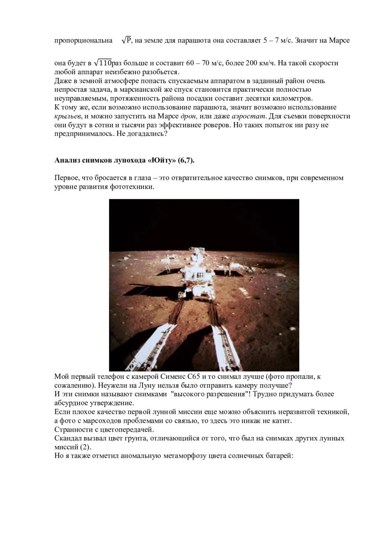 пропорциональна √Р, на земле для парашюта она с...