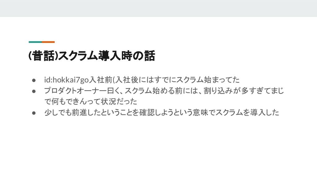 (昔話)スクラム導入時の話 ● id:hokkai7go入社前(入社後にはすでにスクラム始まっ...