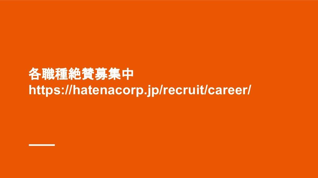 各職種絶賛募集中 https://hatenacorp.jp/recruit/career/