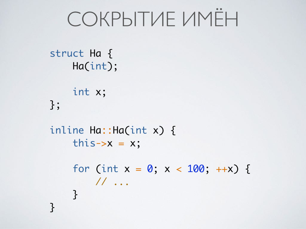 СОКРЫТИЕ ИМЁН struct Ha { Ha(int); int x; }; in...