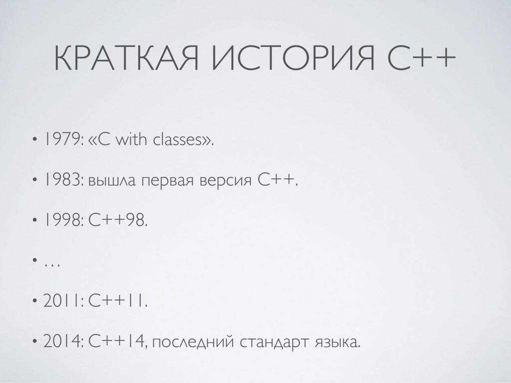 КРАТКАЯ ИСТОРИЯ С++ • 1979: «C with classes». •...