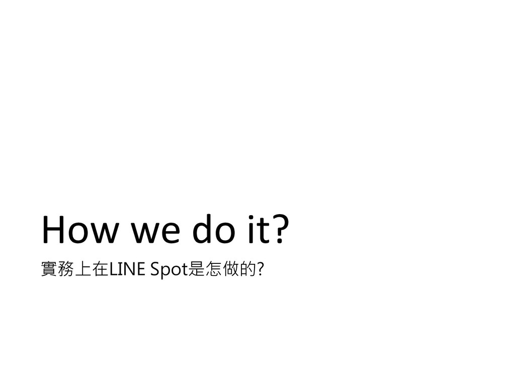 How we do it?