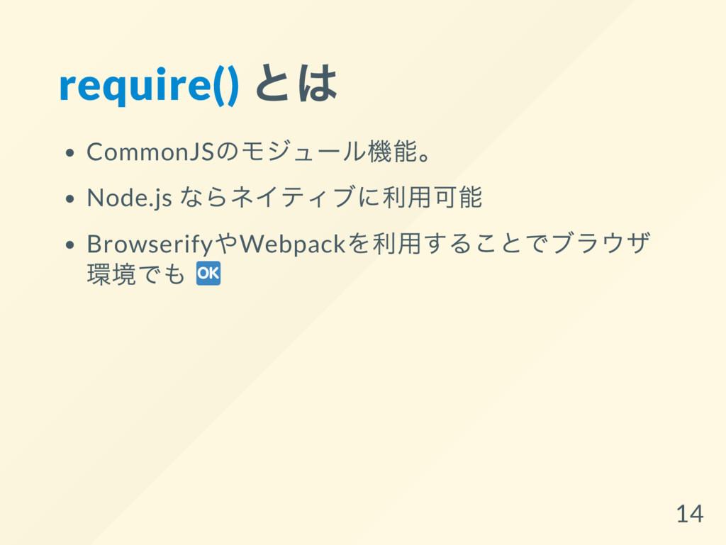 require() とは CommonJS のモジュー ル機能。 Node.js ならネイティ...