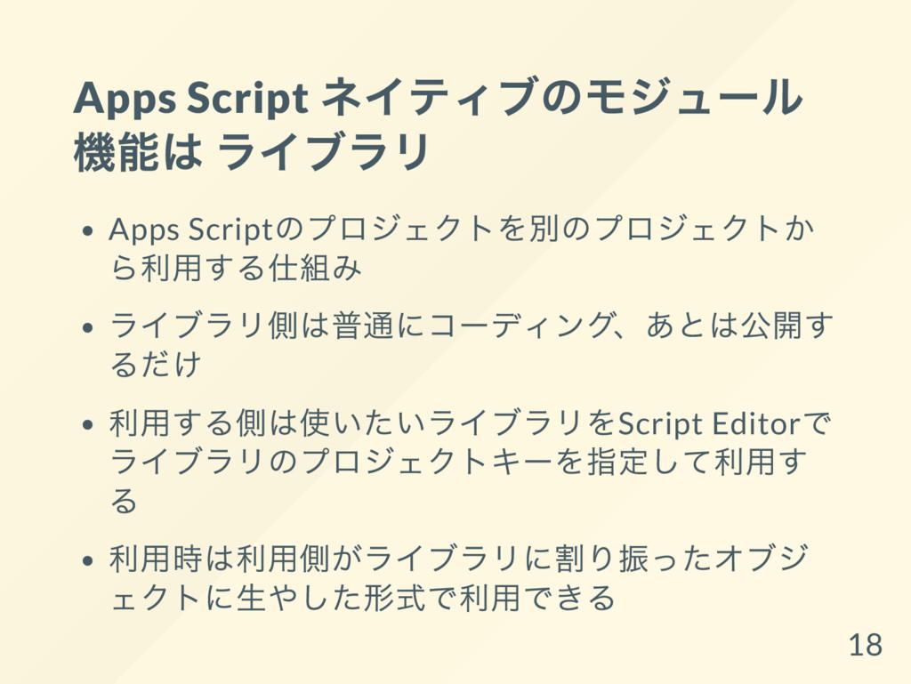 Apps Script ネイティブのモジュー ル 機能は ライブラリ Apps Script ...
