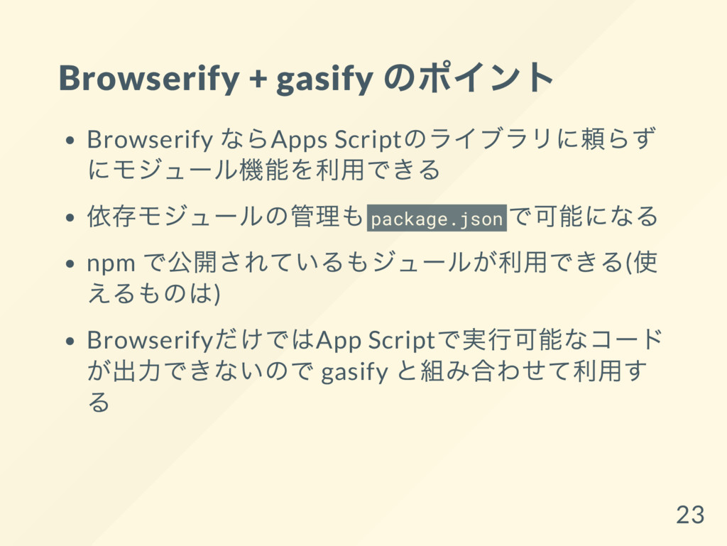 Browserify + gasify のポイント Browserify ならApps Scr...