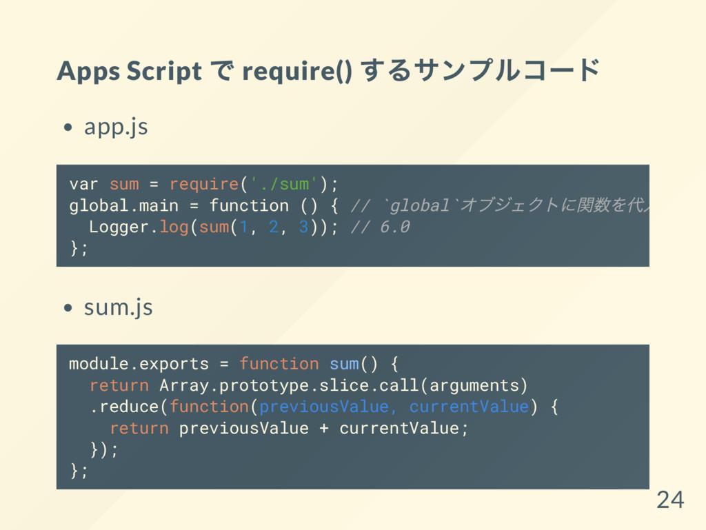 Apps Script で require() するサンプルコー ド app.js sum.j...