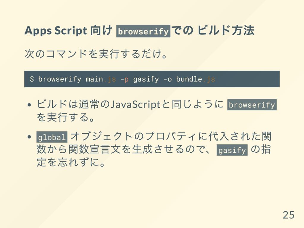 Apps Script 向け browserify での ビルド方法 次のコマンドを実行するだ...