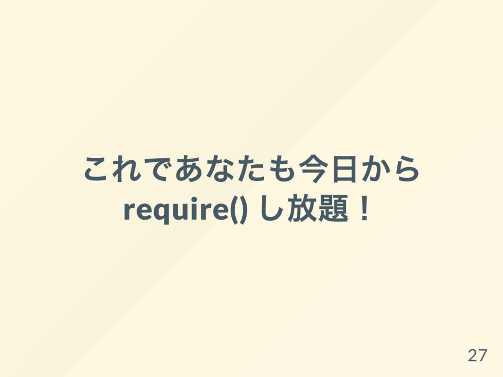 これであなたも今日から require() し放題! 27
