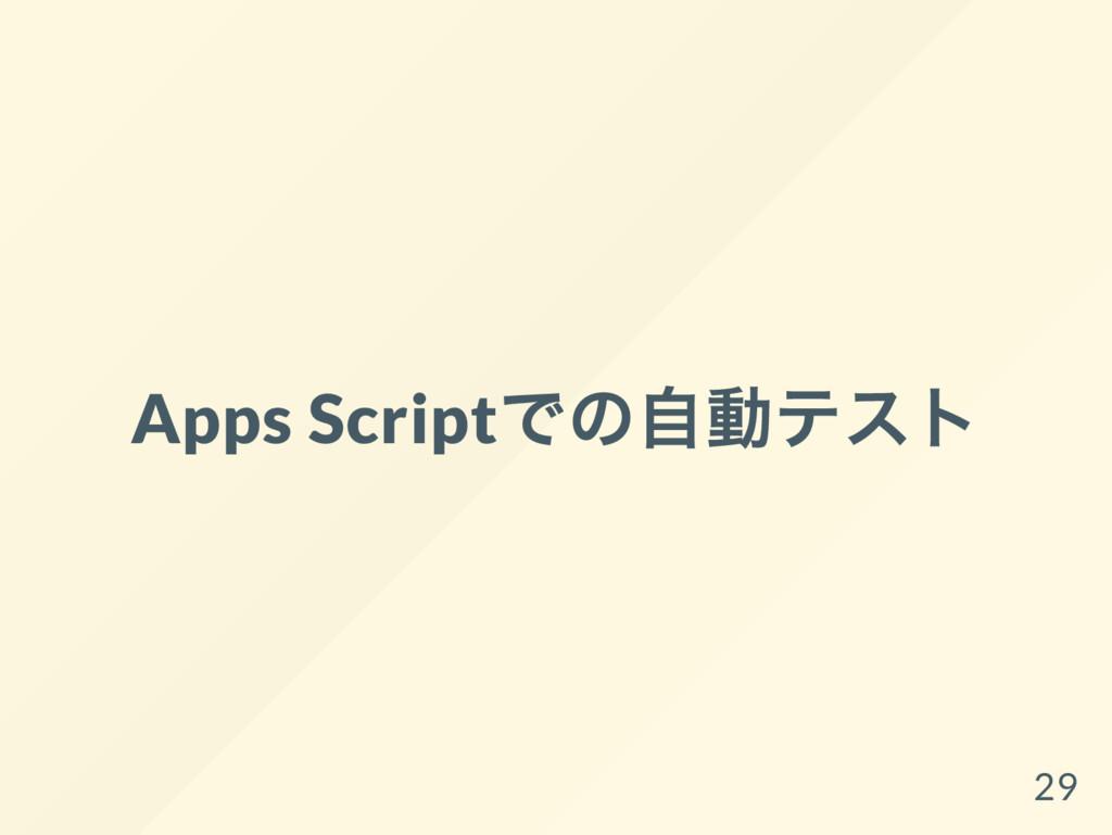 Apps Script での自動テスト 29