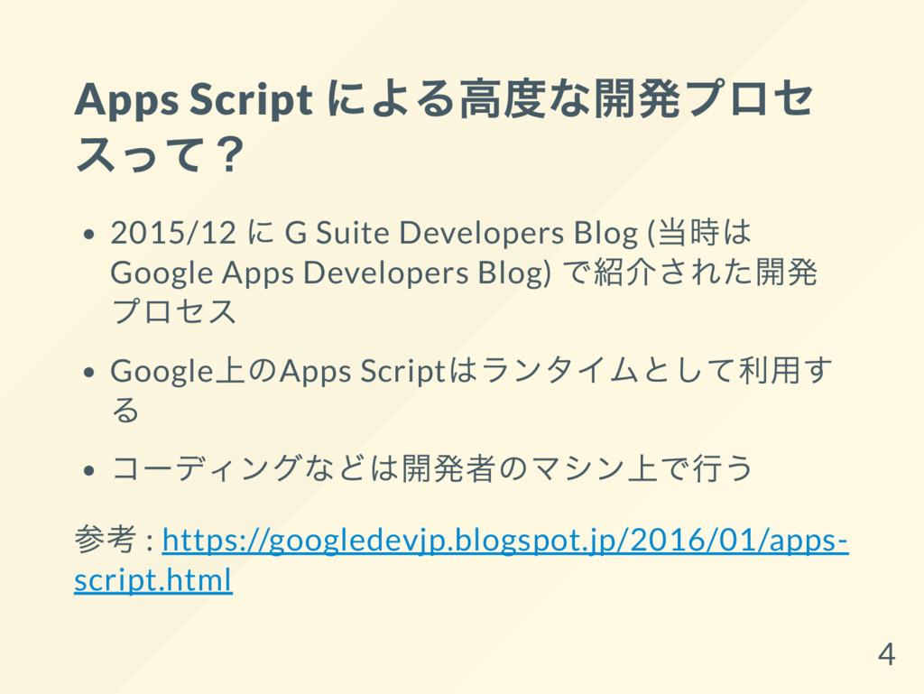 Apps Script による高度な開発プロセ スって? 2015/12 に G Suite ...