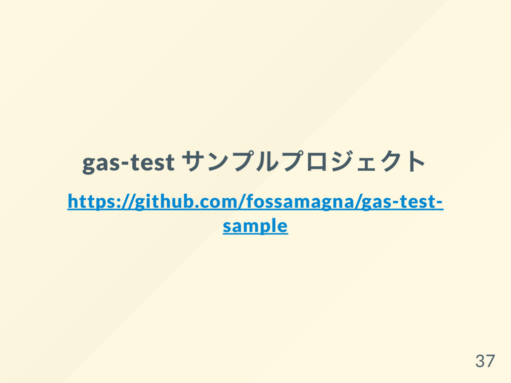 gas-test サンプルプロジェクト https://github.com/fossamag...