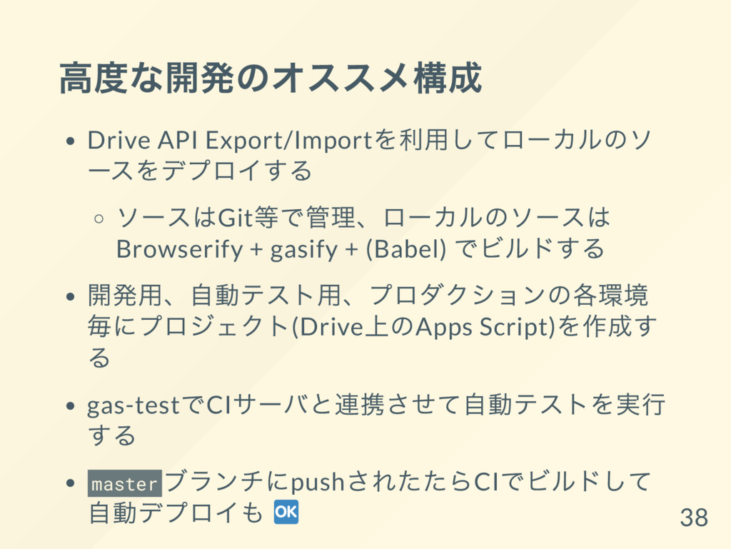 高度な開発のオススメ構成 Drive API Export/Import を利用してロー カル...