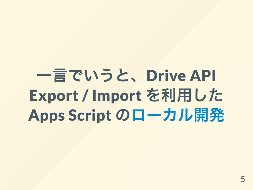一言でいうと、Drive API Export / Import を利用した Apps Scr...