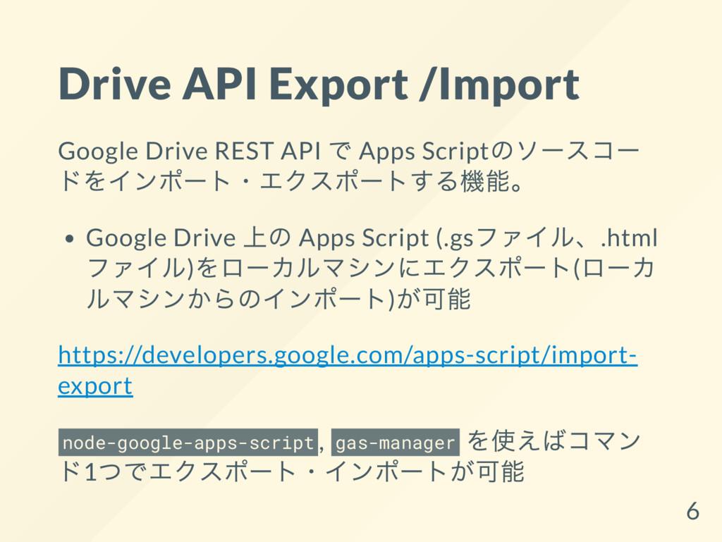 Drive API Export /Import Google Drive REST API ...