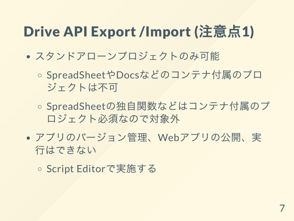 Drive API Export /Import ( 注意点1) スタンドアロー ンプロジェク...