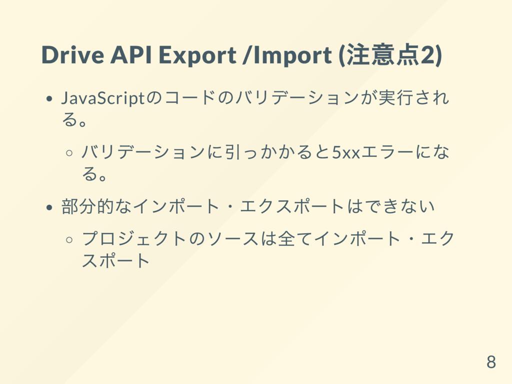 Drive API Export /Import ( 注意点2) JavaScript のコー...