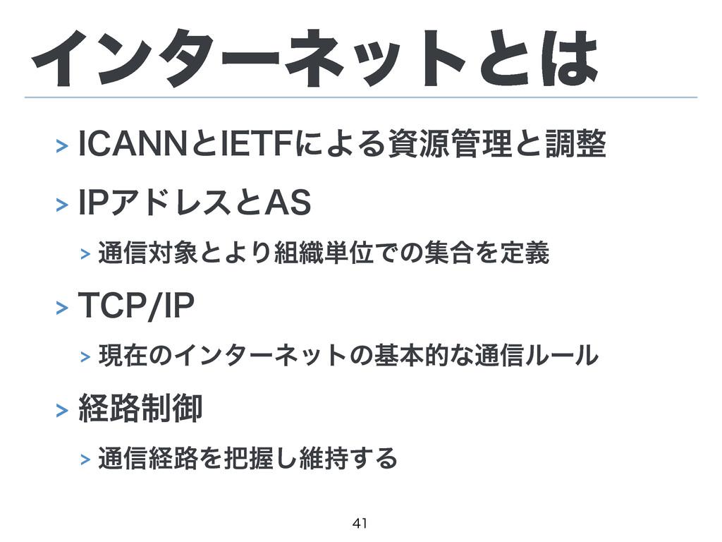 """Πϯλʔωοτͱ  *$""""//ͱ*&5'ʹΑΔݯཧͱௐ  *1ΞυϨεͱ""""4 ..."""