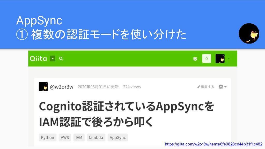AppSync ① 複数の認証モードを使い分けた https://qiita.com/w2or...