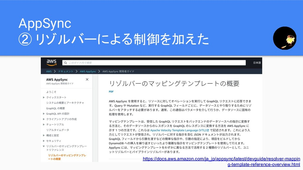 AppSync ② リゾルバーによる制御を加えた https://docs.aws.amazo...