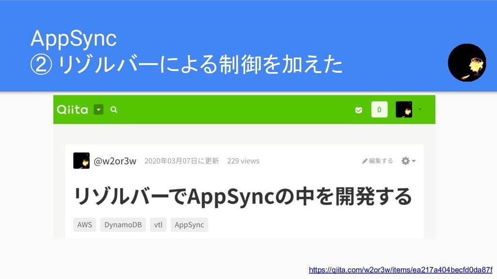 AppSync ② リゾルバーによる制御を加えた https://qiita.com/w2or...