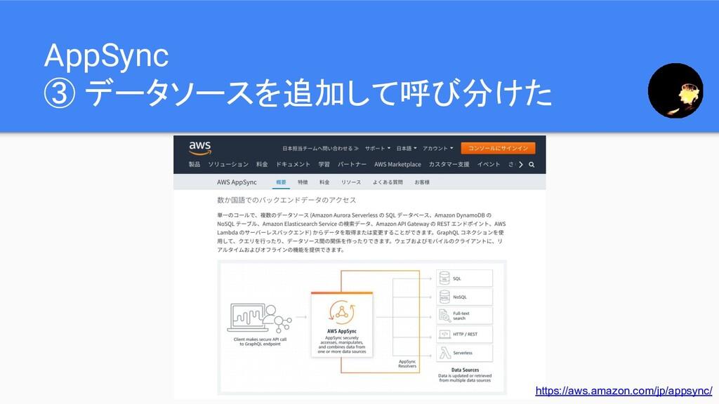 AppSync ③ データソースを追加して呼び分けた https://aws.amazon.c...