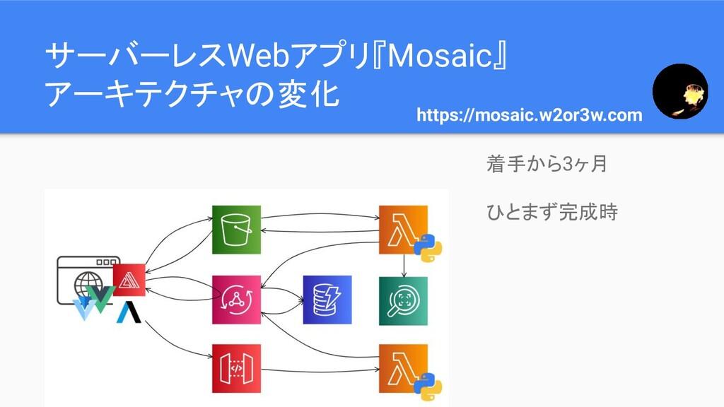 サーバーレスWebアプリ『Mosaic』 アーキテクチャの変化 https://mosaic....