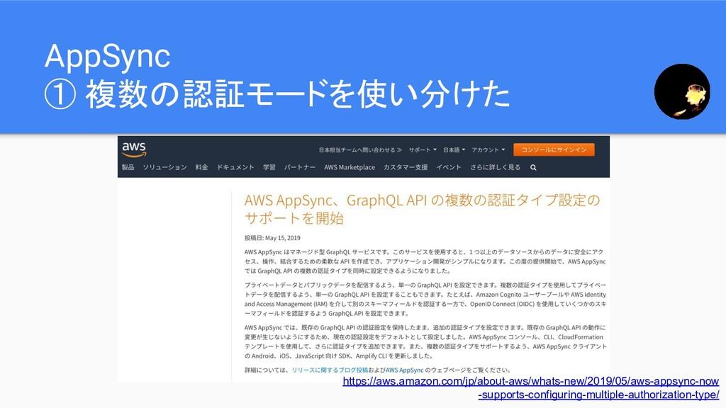 AppSync ① 複数の認証モードを使い分けた https://aws.amazon.com...