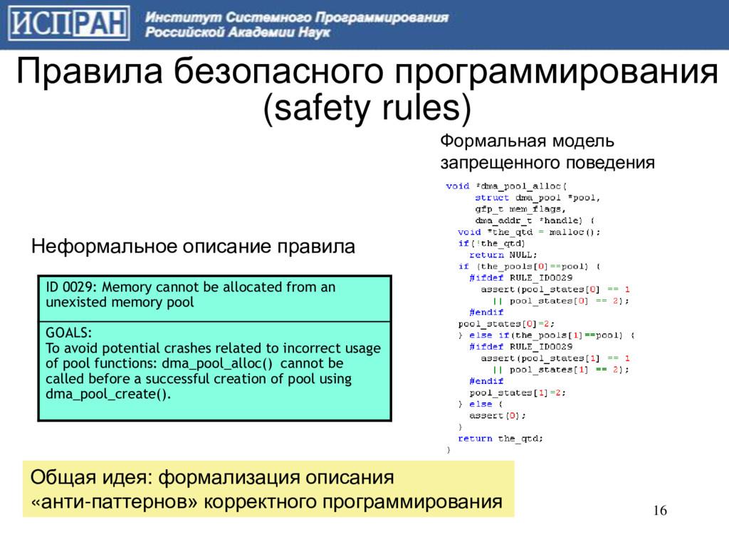 Правила безопасного программирования (safety ru...