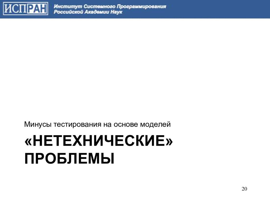 «НЕТЕХНИЧЕСКИЕ» ПРОБЛЕМЫ Минусы тестирования на...