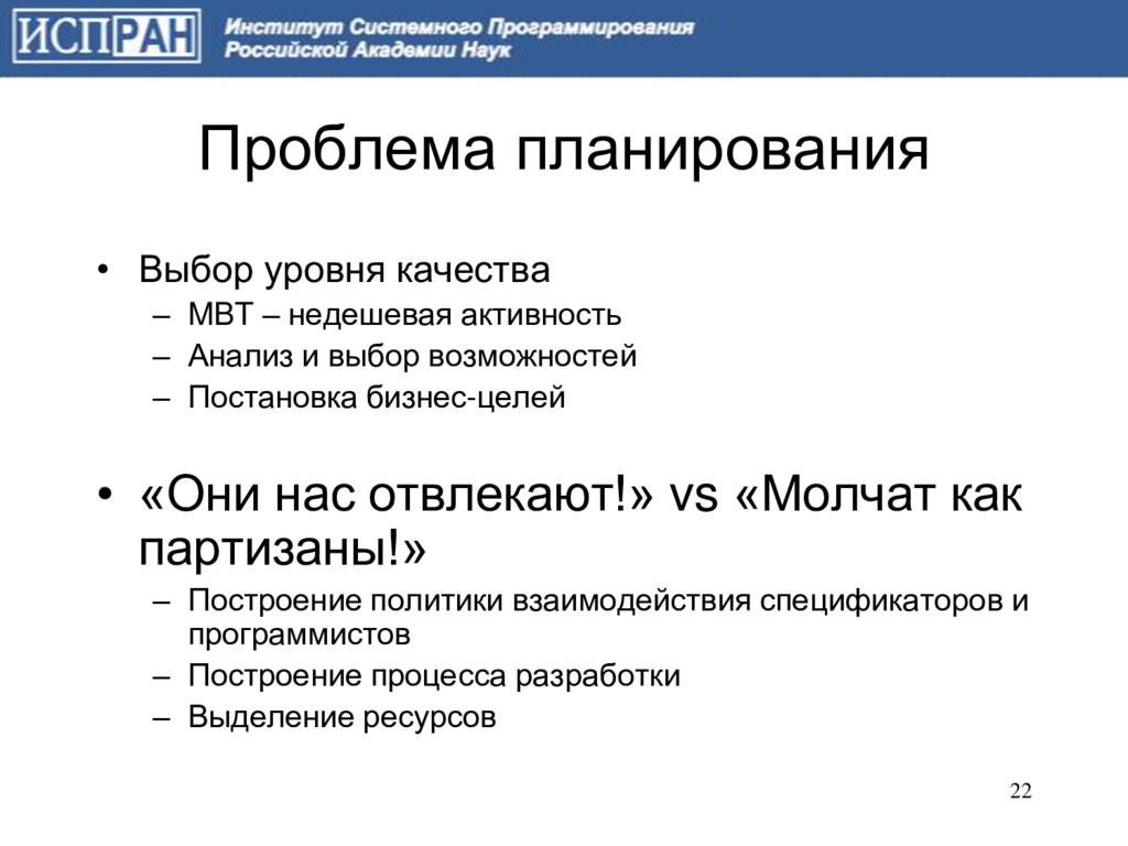 Проблема планирования • Выбор уровня качества –...