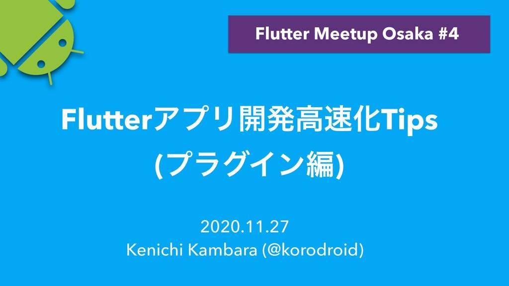 2020.11.27 Kenichi Kambara (@korodroid) Flutter...