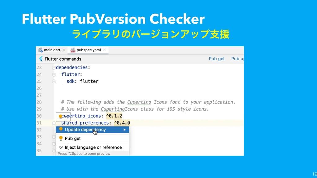 Flutter PubVersion Checker  ϥΠϒϥϦͷόʔδϣϯΞοϓࢧԉ