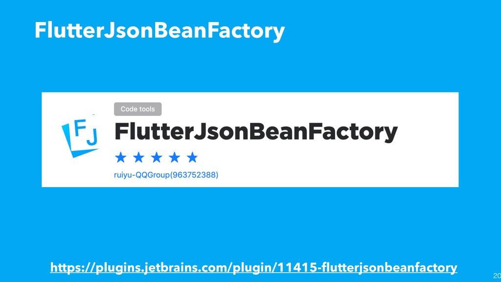 FlutterJsonBeanFactory https://plugins.jetbr...