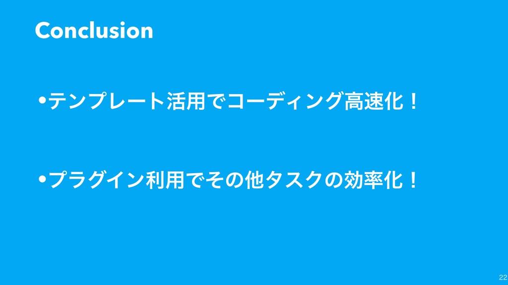 Conclusion •ςϯϓϨʔτ׆༻ͰίʔσΟϯάߴԽʂ •ϓϥάΠϯར༻ͰͦͷଞλεΫ...