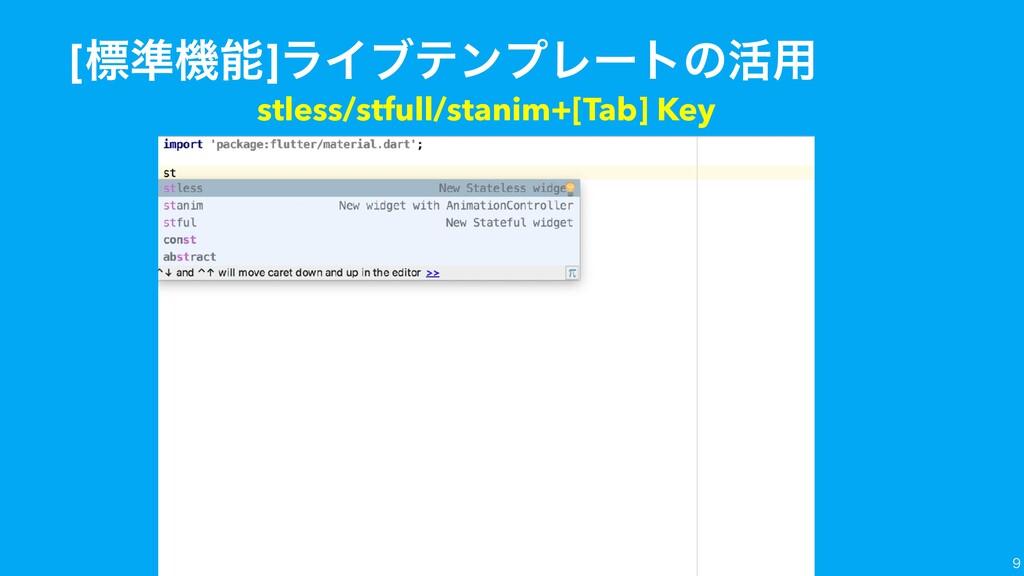 stless/stfull/stanim+[Tab] Key [ඪ४ػ]ϥΠϒςϯϓϨʔ...