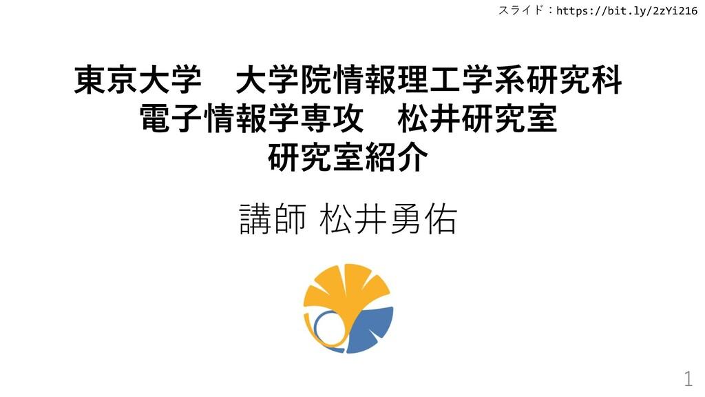 スライド:https://bit.ly/2zYi216 東京大学 大学院情報理工学系研究科 電...