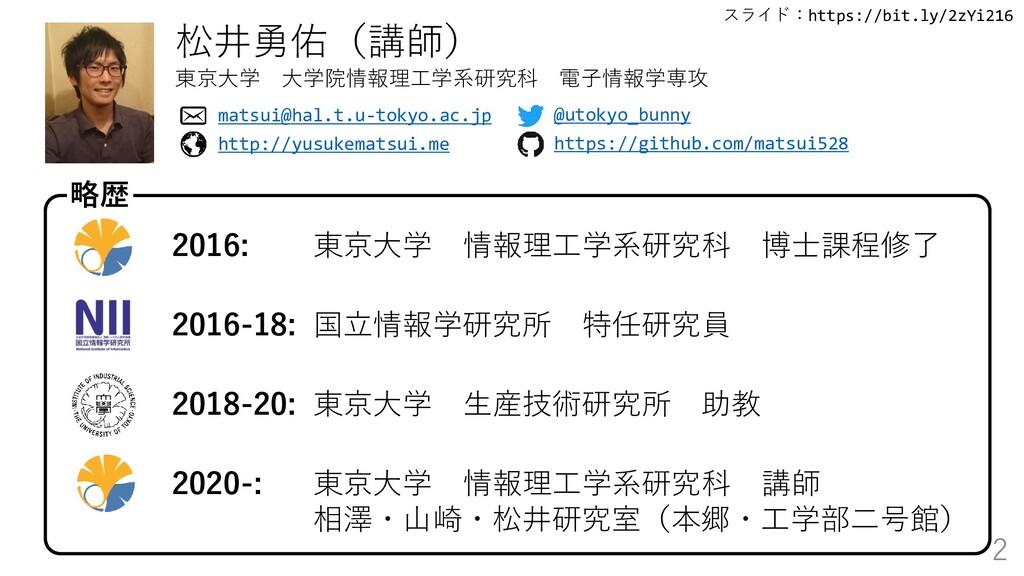 スライド:https://bit.ly/2zYi216 松井勇佑(講師) 東京大学 大学院情報...