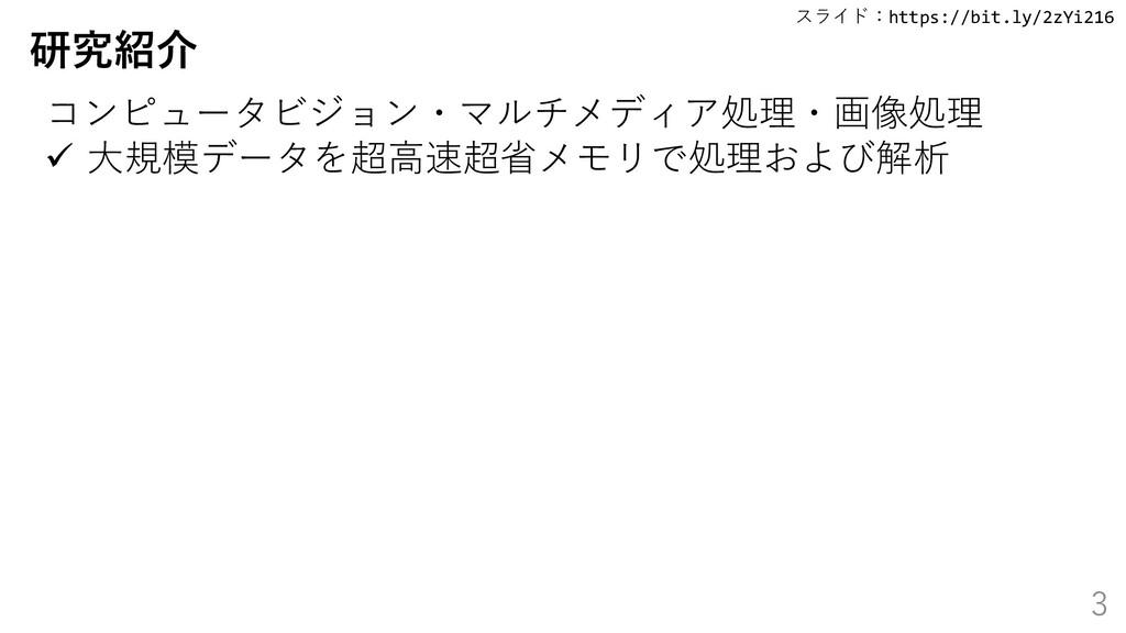 スライド:https://bit.ly/2zYi216 3 研究紹介 コンピュータビジョン・マ...